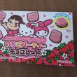 TAC日記「チョコレート」