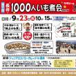 長井1000人いも煮会・・9/23