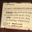 2018.7.19 うつみようこ&YOKOLOCO BAND @高円寺JIROKICHI