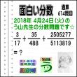 [う山雄一先生の分数]【分数614問目】算数・数学天才問題[2018年4月24日]