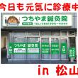 松山市から愛媛のみなさんの健康をサポートします!!