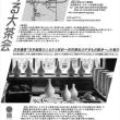 慧洲園にて【旅する大茶会】開催!!