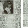 #akahata 議席の空白克服へ決意/富山・氷見市議選 穴倉陽子氏 挑む地方選・・・今日の赤旗記事