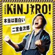 2018年3・4月例会「KINJIRO!」