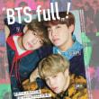 BTS 本日のツイート(2018.3.21)