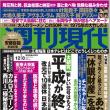 【コメント掲載】週刊現代11/26発売12/8号 あなたと親の「休眠財産」を掘り起こす