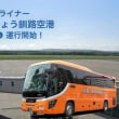 釧路空港と阿寒湖のアクセスが良くなりました!