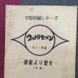 ゆり子の部屋20th〜仙台せり鍋〜フランス料理in山形