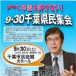 9.30千葉県民集会(アベ改憲を許さない)
