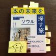 ソウル、空前の「本屋」ブームが伝わる一冊!