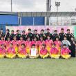 高校女子サッカー選手権大会 出場校チェック⑨