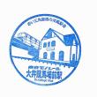 東京モノレール・大井競馬場前駅