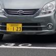 【車のNo.「・153」との出会いを求めて】