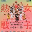〔開催中〕第1回女子西日本地域リーグ 日立笠戸 2位(7勝3敗)