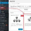 【ワードプレス】日本一(多分)簡単な「twitterでURLを記載した際、画像やページ情報を表示させる」方法