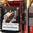 GINZA SIXの蔦屋書店は能楽書籍コーナーが充実しています