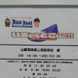 BANBANテレビの人達が来た~!