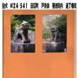狛犬 No24-541 田沼町 戸奈良 種徳院内 道了権現