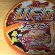 UFO チーズソース
