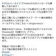 11/17 FromE2006のインスタ写真は〜