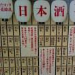 横浜高島屋で日本酒祭り