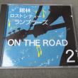 館林ロストシティー・ランブラーズ「ON THE ROAD2」完成!