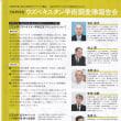 平成29年度ウズベキスタン学術調査隊報告会