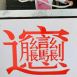 このおどろおどろしい漢字一字は、何と読むのでしょうか?