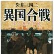 「異国合戦 蒙古襲来異聞」岩井 三四二