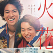 映画「花火」 日本語字幕上映のご案内(再掲)