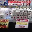 未だに解決しない北海道の大停電!~ 首都圏のスーパーで、既に「一部の牛乳が無い!」ようだ!。