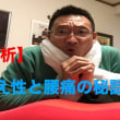 【39歳女性、冬の手足の冷え】冷え性と腰痛の秘話(東京都板橋区在住)