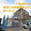 エターナル成田町 M様邸 棟上げ工事がございました♪