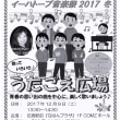 イーハトーブ音楽祭2017~冬~