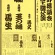 第141回長野落語会公演のお知らせ