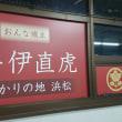 何故か?浜松駅