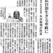 来年2月の町田市長選に木原のぶよしが立候補を表明