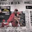 広島は赤く熱い。
