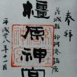 橿原神宮(かしはらじんぐう) 茨城県 ひたちなか市
