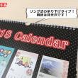 カレンダーの種類(業者依頼タイプ-Myカレンダー-)