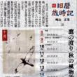 沖縄県旧暦歳時記 ☆10月8日(日)~14日(土)まで