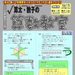 【算数クエスト】最新号【算太・数子の算数教室】2018年3月号(通算140号)