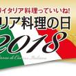 イタリアンシェフが全国から集まるイタリアンパーティー「イタリア料理の日 2018」今年はあのcobaさんが出演!!(2018.9.9)@日本イタリア料理協会