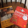 デンマーク・デザイン展 行ってきました!