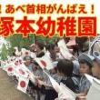 テレビ東京放映 / 「日本会議 ~ 森友学園は、『日本会議』を可視化した」