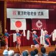 東洋町敬老会が開催されました。