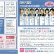 2019参議院選挙 日本共産党 7人の比例代表予定候補の紹介