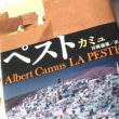 読まずに死ねるか! フランス文学の最高峰 カミュ『異邦人』、『ペスト』