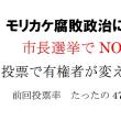 川崎市に対する 【公開質問状】