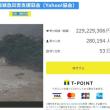 豪雨緊急災害支援募金(Yahoo!基金)と吹田市ハザードマップ